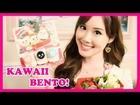 Melodee's Kawaii Bento Cooking♥ 簡単で可愛いニコニコ弁当
